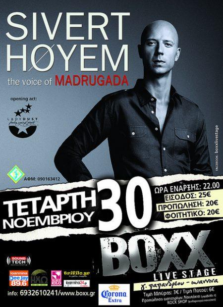 Box – Ioannina